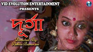 DURGA   Bangla Short Film 2020   Poushali, Sourav, Sathi   Bangla Telefilm   Vid Evolution Originals