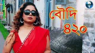 বৌদি ৪২০ - Boudi 420   New Bengali Short Film 2020   Sanghamitra, Chanchal   Bangla Telefilm 2020