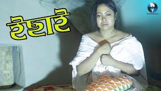ইছাই - ICHAI   Bengali Short Film 2020   Mallika, Soumen   Bangla Telefilm   Vid Evolution Originals