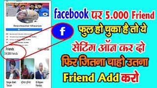 facebook पर 5000 friend से अधिक फ्रेंड्स कैसे बनाये ????बस ये सेटिंग On करदो फिर unlimited #friend बनाओ