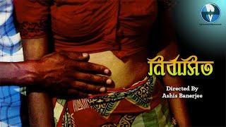 Nirbasito - নির্বাসিত   New Bengali Short Film 2020   Rajanya, Moloy   Latest Bangla Telefilm