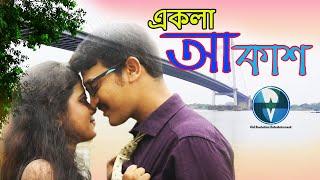 একলা আকাশ - Ekla Akash   New Bengali Short Film 2020   Anirban, Rumi, Mohua  Latest Bangla Telefilm