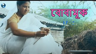 বোবামূক - Bobamuk   Ep - 2   Bengali Short Film 2020   Sanjay, Jaya   Vid Evolution Originals