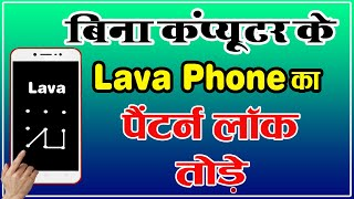 Lava Phone ka Pattern Lock Kaise Tode || लावा फ़ोन का पैटर्न लॉक कैसे तोड़े By Mobile Technical Guru