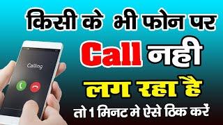 """किसी भी फ़ोन पर कॉल नही लग रहा है Kisi bhi Number par Phone nahi lag raha """"call kyu nahi ja raha hai"""""""