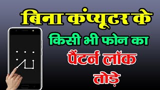 how to unlock tecno phone password - Tecno Phone ka Lock kaise tode