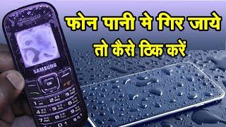 phone pani me gir jaye to kaise thik kare ????New Trick ???? मोबाइल पानी में गिर जाये तो कैसे ठीक करे
