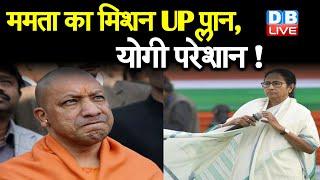Mamata Banerjee का मिशन UP प्लान, Yogi परेशान ! Modi-Yogi को टक्कर देंगी Mamata Banerjee |#DBLIVE