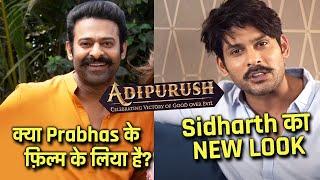 Sidharth Shukla Ka NEW LOOK Ho Raha Hai Viral, Kya Prabhas Ke ADIPURUSH Ka Hai?
