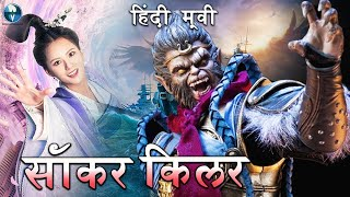 Soccer Killer सॉकर किलर | New Hindi Dubbed Movie