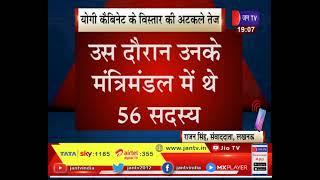 UP CM Yogi Adityanath  | Yogi Cabinet | योगी कैबिनेट के विस्तार की अटकलें तेज