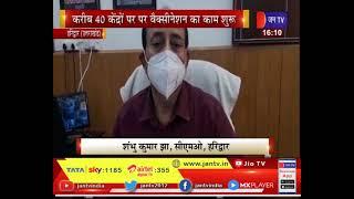 Haridwar News | 15 हजार डोज की वैक्सीन पहुंची हरिद्वार, करीब 40 केंद्रों पर वैक्सिनेशन का काम शुरू