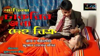 শর্ট ফিল্ম চাকরির জন্য দেহ বিক্রি short film Chakra Janu Bakrid Bangla Natok movie বাংলা নাটক মুভি