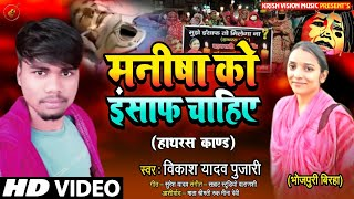 मनीषा को इंसाफ चाहिए । Vikash Poojari । Biraha Manisha । Justic For Manisha #biraha