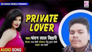 Private Lover - Chandan Lal Bihari    Bhojpuri Romantic Song 2020 - Private Lover     Blast Song