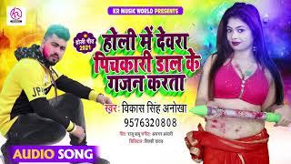 2021 Holi Song || Holi Mein Devra Pichkari Daal Ke || #Vikas_Singh_Anokha || Dehati Holi Song 2021