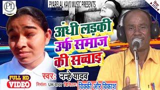 Hd Video - 2020 का दिल दुखा देने वाला बिरहा - #Nanhe Yadav - अंधी लडक़ी - Bhojpuri Birha 2020