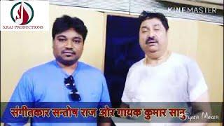 Kumar Sanu and Santosh Raj Sahani || Exclusive Interview || Sana World Recording Studio