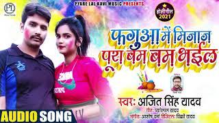फगुआ में मिजाज पूरा बम बम भईल | Ajit Singh Yadav का भोजपुरी होली गीत | Bhojpuri Holi Song