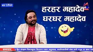Santosh Raj Sahani || Live Interview In Har Har Mahadev Ghar Ghar Mahadev ||Mega Television HD