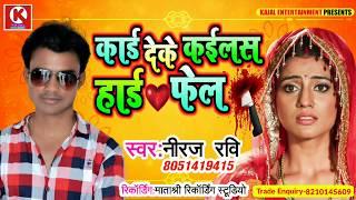प्यार में धोखा मिला है तो जरूर सुनें इस गाना को।Phone kake kailas heart fail-Niraj Ravi New Sad Song