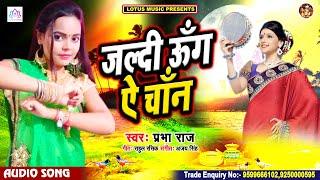 Karwa Chauth 2020 का सुपरहिट सांग   Prabha Raj   जल्दी ऊँग ऐ चाँन   Karwa Chauth New SOng 2020
