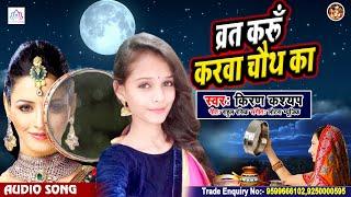 Kiran Kashyap    व्रत करूँ करवा चौथ का   Vrat Karun Karwa Chauth Ka   New Karwa Chauth Song 2020
