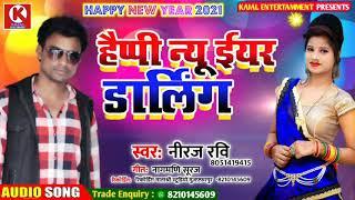 नया साल में धूम मचाने आ गया।Happy New Year Darling#Niraj_Ravi।नया साल में सबसे ज्यादा बजेगा ये गाना।