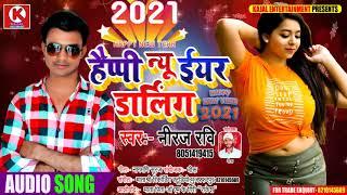 नया साल 2021 का सबसे धमाकेदार गाना Happy New Year Darling 2021 Superhit New Year Song #Niraj_Ravi