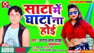 #DJ_Orchestra_Song।।साटा में घाटा न होई।।Manoj Lal Yadav Superhit Dj Song 2021.