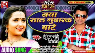 Dj पर धूम मचा दिया है ए गाना~नया साल मुबारक बाटे~Niraj Ravi New year Song 2021