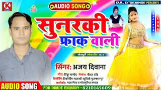 #Ajay_Diwana Superhit Dj Song~सुनरकी फ्राक वाली~Bhojpuri Song 2021