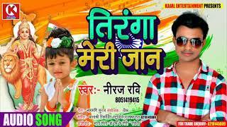 अगर सच्चे हिंदुस्तानी हो तो जरूर सुनोगे इस गीत को#Tiranga_Meri_Jaan#Niraj_Ravi~26जनवरी गीत।।