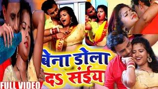 आज तक ऐसा वीडियो न देखा होगा,#Bena_dola_da_Saiya।।पसीना छूट जाएगा,#Niraj_Ravi,#Aradhya_Srivastava
