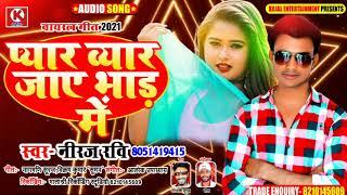 #Rap_Song हर लड़कों का पहला पसंद बनेगा ए गाना~प्यार व्यार जाए भाड़ में~Niraj Ravi  Superhit Song 2021.