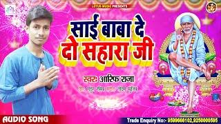 साईं बाबा दे दो सहारा जी   Aarif Raja   Saai Baba De Do Sahara Ji   New Bhakti Song 2021