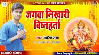 जगवा निखारी बिघ्नहर्ता   Ganesh Bhajan Bhojpuri 2021   Jagwa Nihari Bighnharta   Aarif Raja