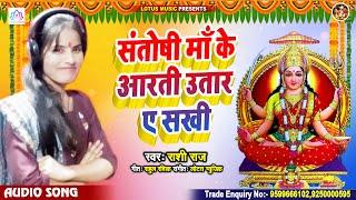 Santoshi Mata Bhajan 2021   संतोषी माँ के आरती उतार ए सखी   Rashi Raj