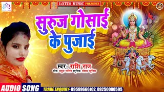 सुरुज गोसाईं के पुजाई   Rashi Raj   Suruj Gosain Ke Pujai   New Bhojpuri Bhakti Geet 2021