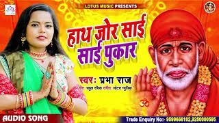 Sai Bhajan 2021   हाथ जोर साईं साईं पुकार   New BHojpuri Bhakti Song 2021   Prabha Raj