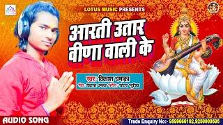 Maa Saraswati Bhakti Geet 2021   आरती उतार वीणा वाली के   Vikash Dhamaka