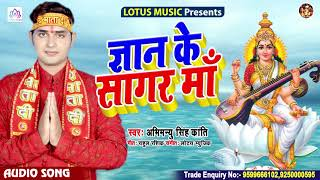 New Saraswati Mata Song 2021   ज्ञान के सागर माँ   Gyan Ke Sagar Maa   Abhimanyu Singh Kranti
