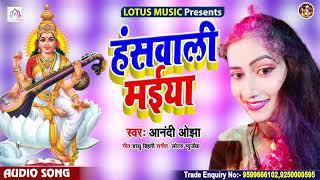 Jay Sarawati Maiya 2021   हंसवाली मईया   Anandi Ojha   New Bhojpuri Saraswati Puja Song 2021