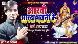 Sarawati Puja Special Geet 2021   आरती शारदा भवानी के   Aarif Raja  