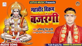 महावीर विक्रम बजरंगी   New Bhakti Geet 2021   Abhimanyu Singh Kranti   Mahaveer Vikram Bajrangi