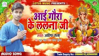 आई गौरा  के ललना जी   Aarif Raja   New Bhakti Geet 2021    Aai Gaura Ke Lalna Ji  