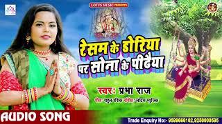 रेसम के डोरिया पर सोना के पीढैया   Prabha Raj   New Devi Geet 2021   Bhojpuri Bhakti Geet 2021