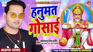 हनुमत गोसाईं   Hanumat Gosai   New Hanuman Bhakti Song 2021   Abhimanyu Singh Kranti