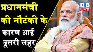 Rahul Gandhi press conference : PM Modi की नौटंकी के कारण आई दूसरी लहर | rahul gandhi attack on modi