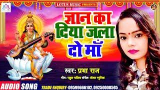 Prabha Raj   ज्ञान का दिया जला दो माँ   New Saraswati Puja  Geet 2021  